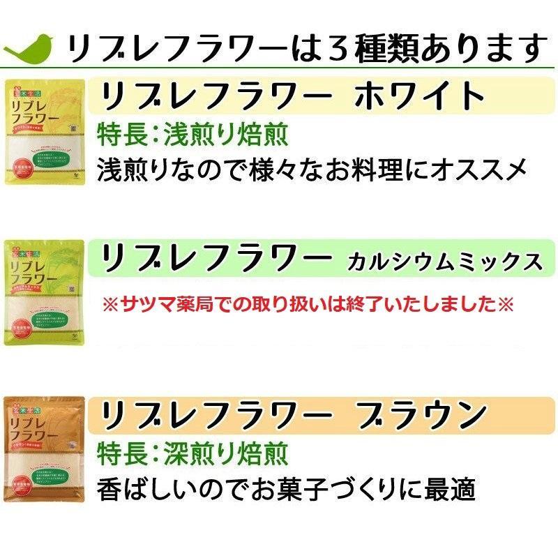 ダイエット 玄米パウダー 米粉 グルテンフリー リブレフラワー(ブラウン・深煎り) 500g satuma 03
