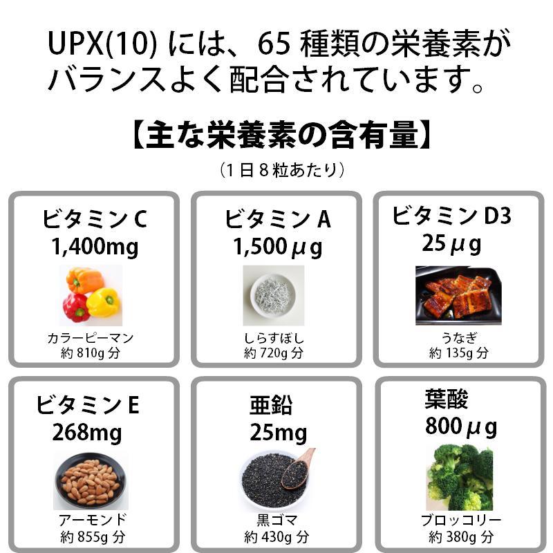 マルチビタミン ダグラスラボラトリーズ UPX(10)240粒〔200569-240〕|satuma|02