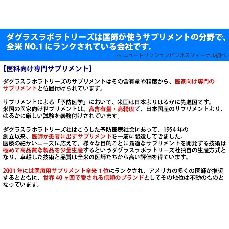 マルチビタミン ダグラスラボラトリーズ UPX(10)240粒〔200569-240〕|satuma|03