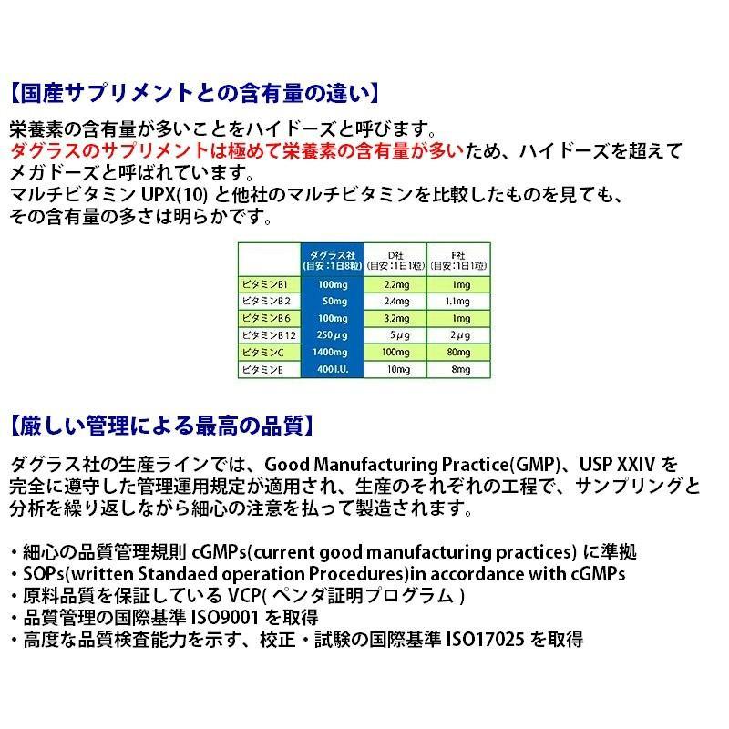 マルチビタミン ダグラスラボラトリーズ UPX(10)240粒〔200569-240〕|satuma|05