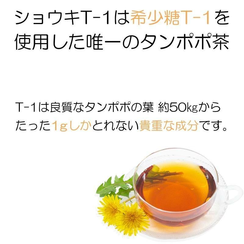 おまけ付 たんぽぽ茶 ショウキT-1プラス 30包 妊活 ノンカフェイン 無農薬 無添加 徳潤 satuma 04