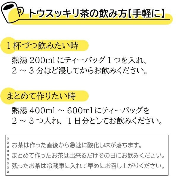 ダイエットティー 糖質制限 コタラヒム トウスッキリ茶 30包 カロリーカット〔サツマ薬局〕|satuma|09