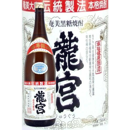 宮田酒造場 龍宮 30度 1800ml 奄美黒糖焼酎