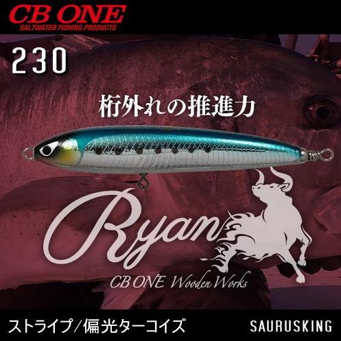 CB ONE ライアン 230 color:ストライプ/偏光ターコイズ 実釣セット / シービーワン Ryan saurusking