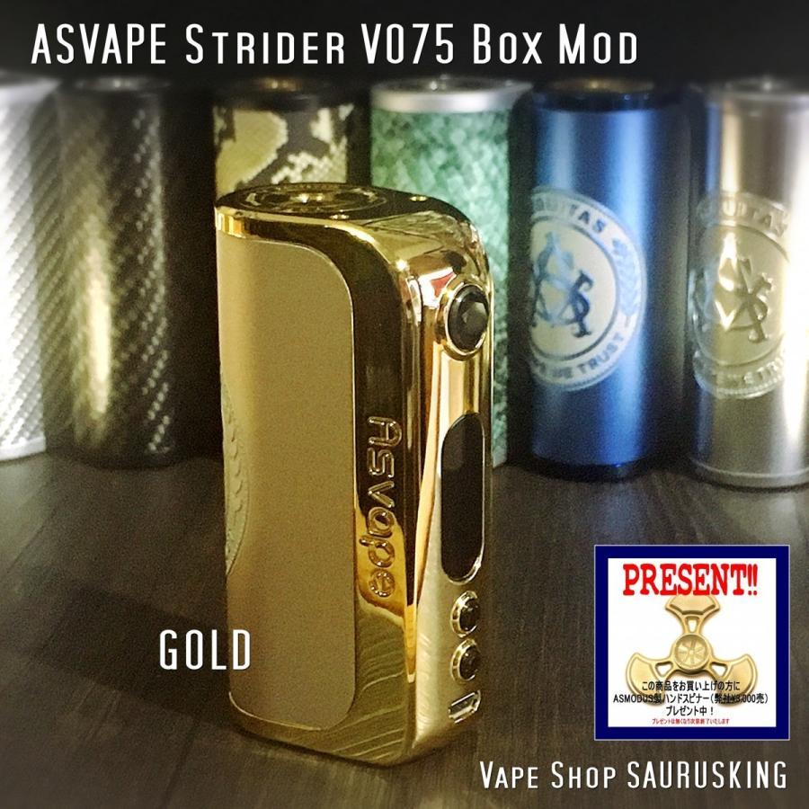 Asvape Strider VO75 Color:Gold TC Box Mod / アスベイプ ストライダー ゴールド*正規品*VAPE BOX MOD|saurusking