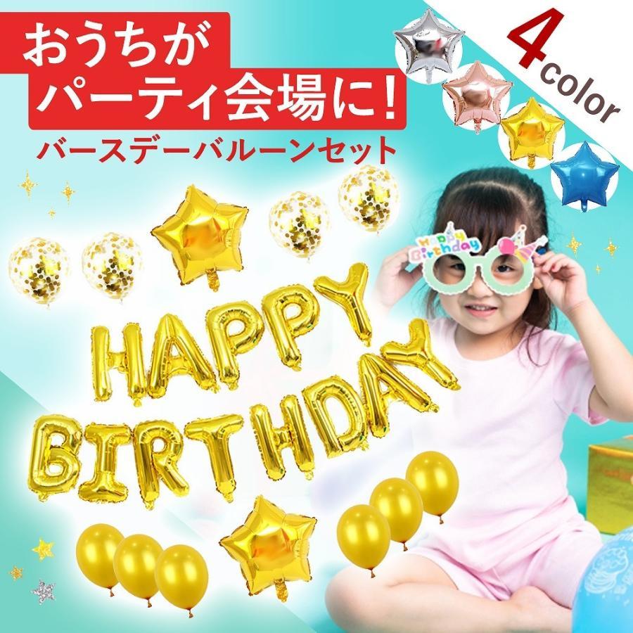 誕生日 飾り 飾り付け セット おしゃれ バルーン 風船 文字 バースデー 豪華 男の子 女の子 子供 お祝い 装飾 映え sawagift