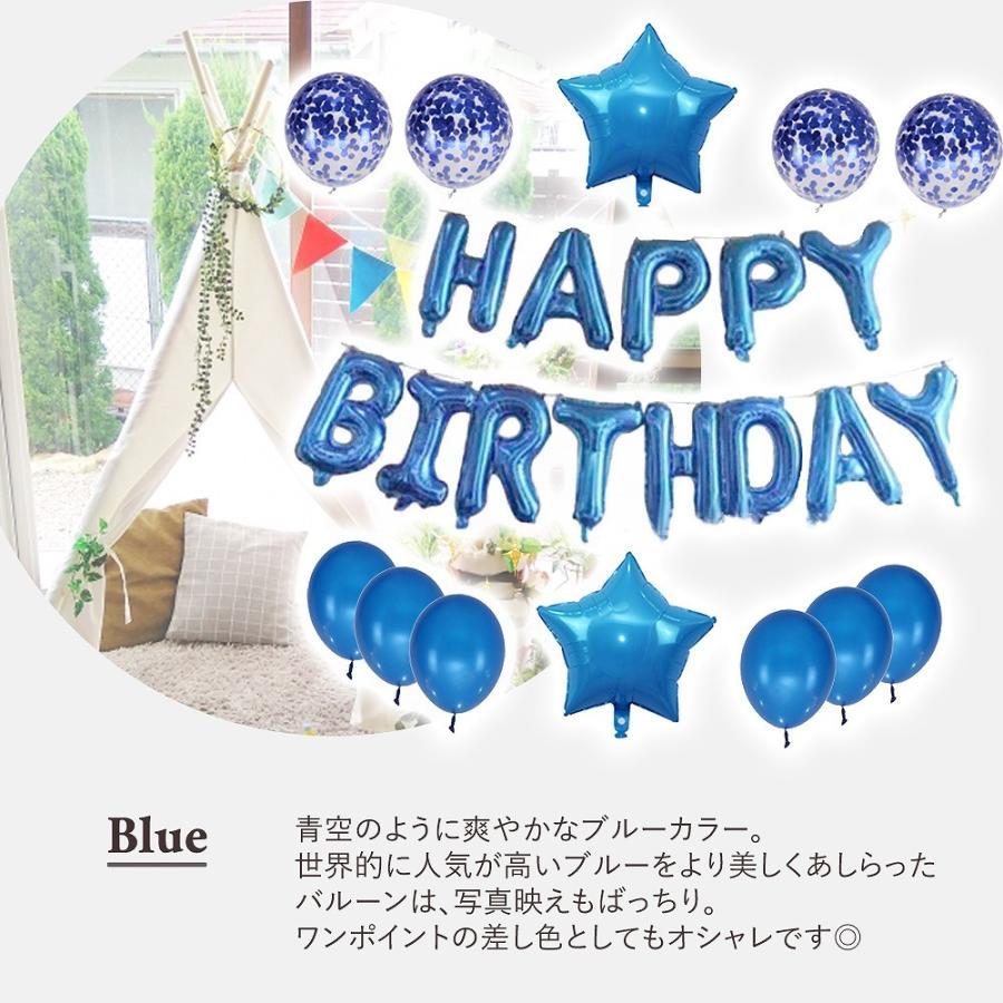 誕生日 飾り 飾り付け セット おしゃれ バルーン 風船 文字 バースデー 豪華 男の子 女の子 子供 お祝い 装飾 映え sawagift 09