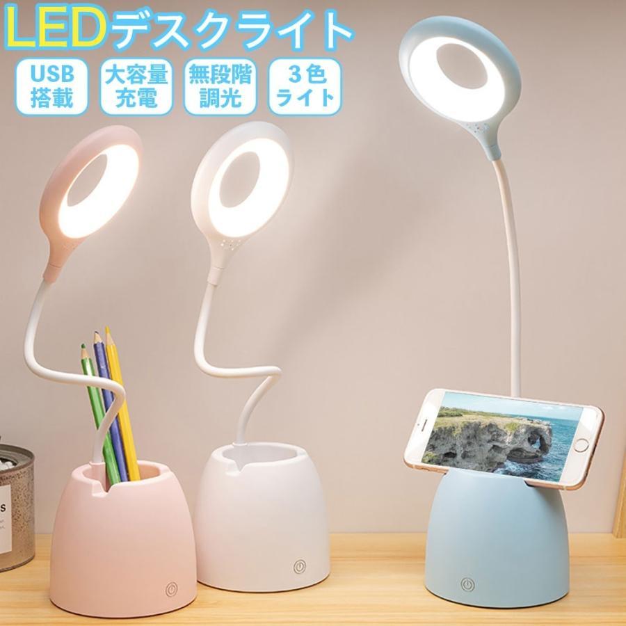 デスクライト LED 自由に曲げられる USB充電 スタンドライト 全3色 大容量 明るさ無段階調整可能 リング状ライト おしゃれ sawagift