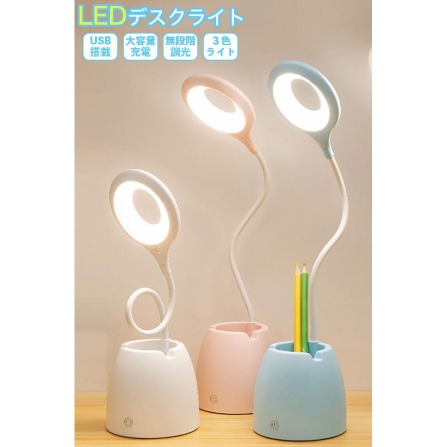 デスクライト LED 自由に曲げられる USB充電 スタンドライト 全3色 大容量 明るさ無段階調整可能 リング状ライト おしゃれ sawagift 02
