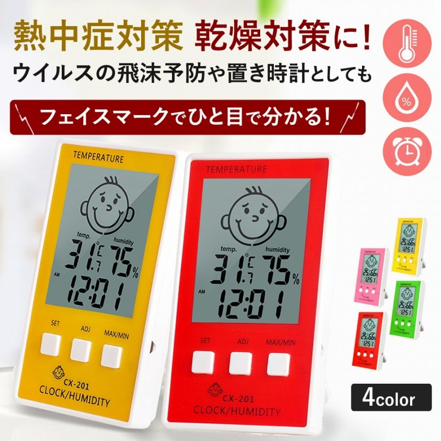 温湿度計 デジタル時計 便利 背面マグネット付 温度 湿度 アラーム付 4色 スタンド インテリア 熱中症対策 時計 置時計 かわいい sawagift