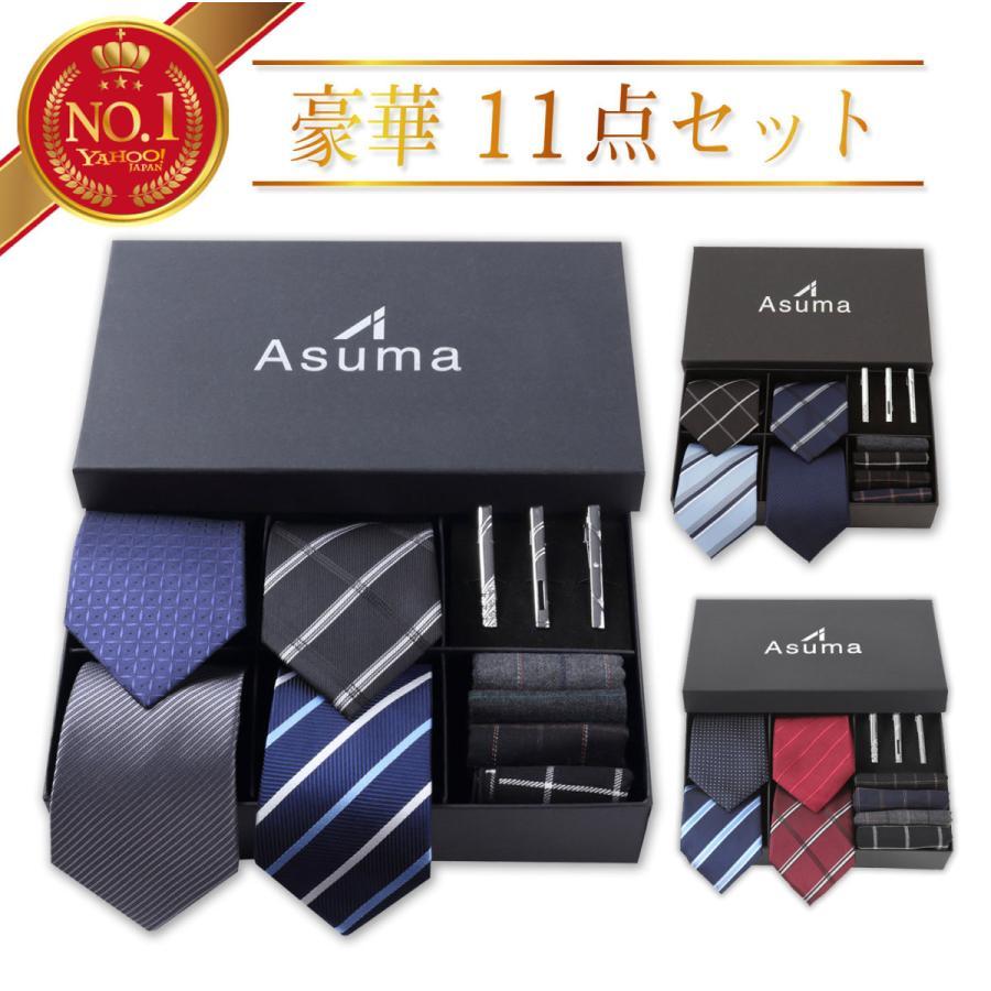 ネクタイ4本セット ハンカチ ネクタイピン ギフトプレゼント 面接就活転職 ビジネス|sazanami-store