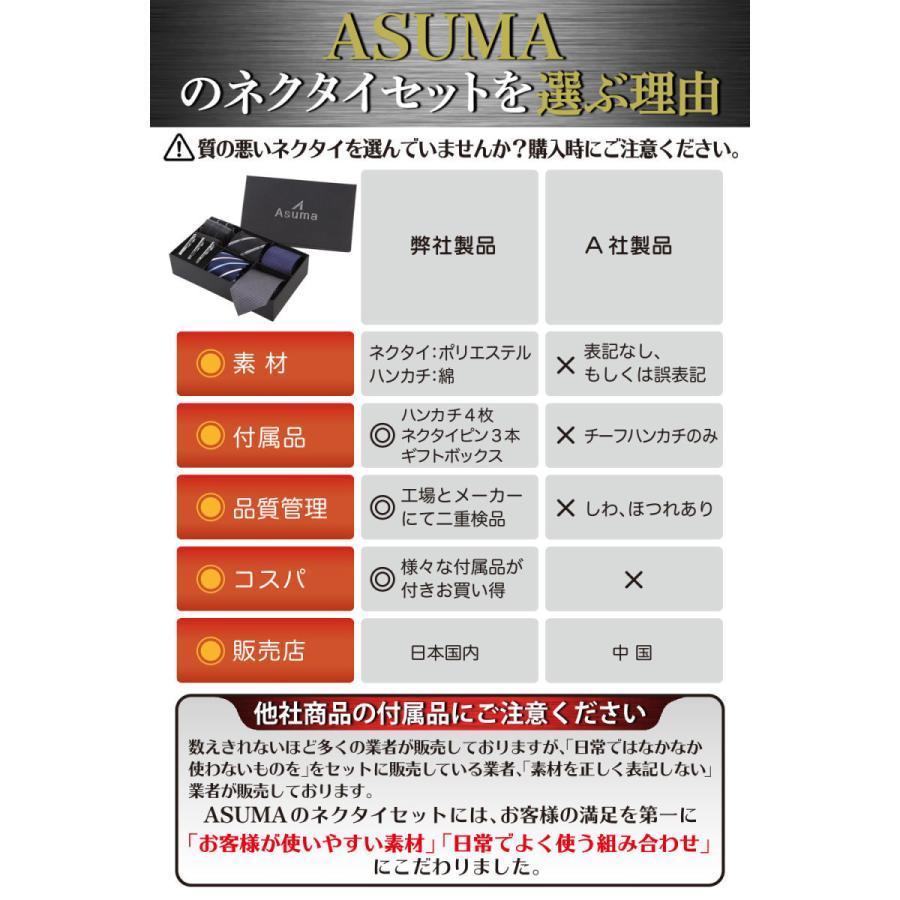 ネクタイ4本セット ハンカチ ネクタイピン ギフトプレゼント 面接就活転職 ビジネス|sazanami-store|11