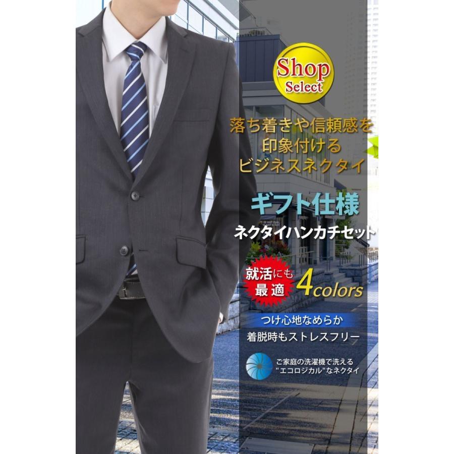 ネクタイ4本セット ハンカチ ネクタイピン ギフトプレゼント 面接就活転職 ビジネス|sazanami-store|04