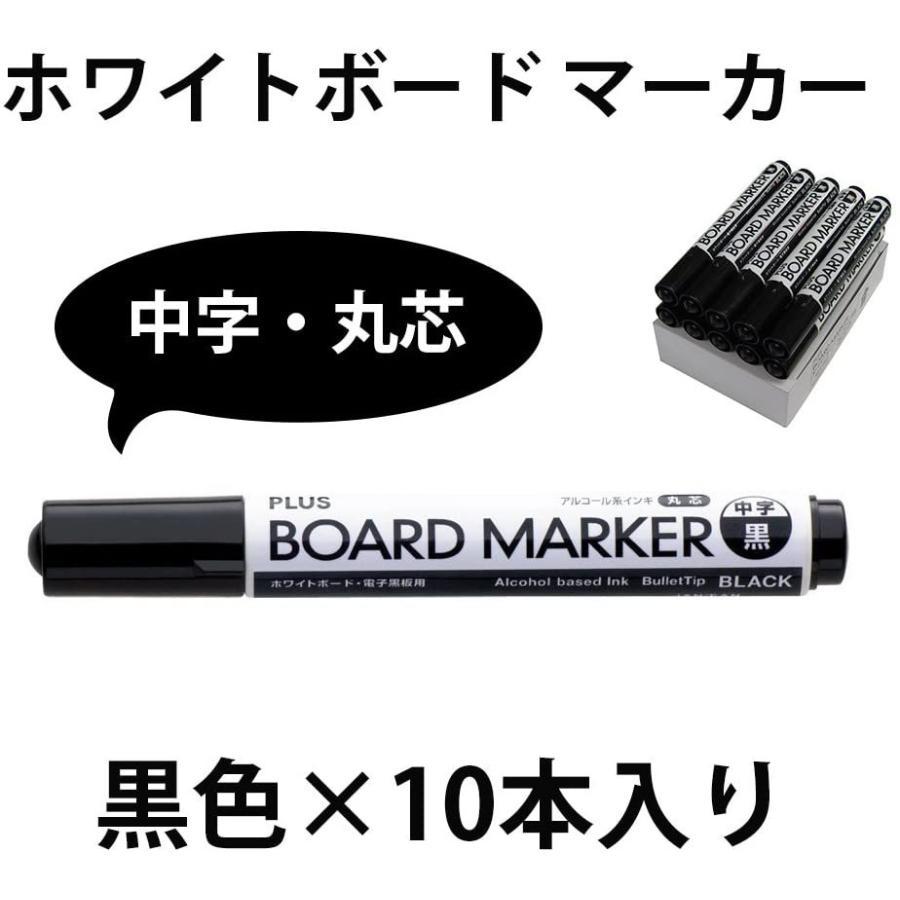 プラス ホワイトボードマーカー 黒 中字 丸芯 ブラック 10本入 423-283 ×10|sazanamisp|05