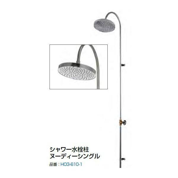 シャワー水栓柱 ヌーディーシングル 蛇口付き ※壁付型