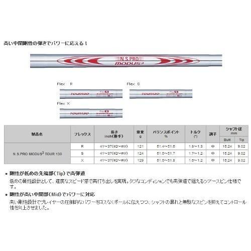 日本シャフト N.S.PRO MODUS3 モーダス3 TOUR130 アイアン用スチールシャフト #4-PW 7本セット (X)