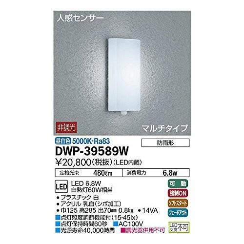 大光電機:人感センサー付アウトドアライト DWP-39589W