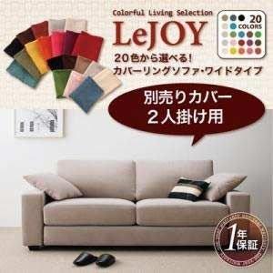 LeJOY ソファワイドタイプ 別売りカバー (カバーのみ) (カバーのみ) 2人掛け