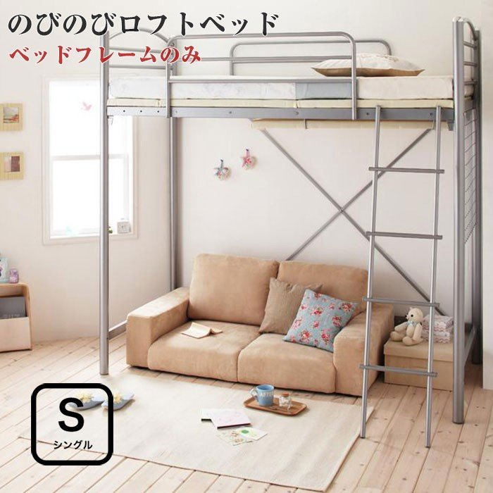 ベッド ロフトベッド ベット のびのびロフトベッド Scelta-high シェルタハイ | ベット ベット 寝具