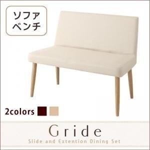 スライド伸縮テーブルダイニング Gride グライド ソファベンチ 2P