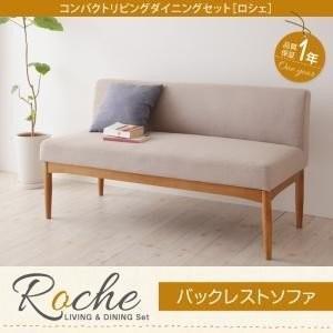 コンパクトリビングダイニング Roche ロシェ バックレストソファ