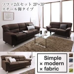 シンプルモダン FABRIC FABRIC ファブリック ソファ2点セット スチール脚タイプ 2P+3P