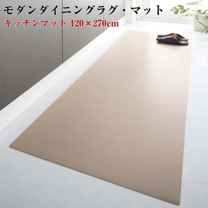 拭ける はっ水 撥水 本革調 ラグ マット selals セラールス キッチンマット 120×270cm