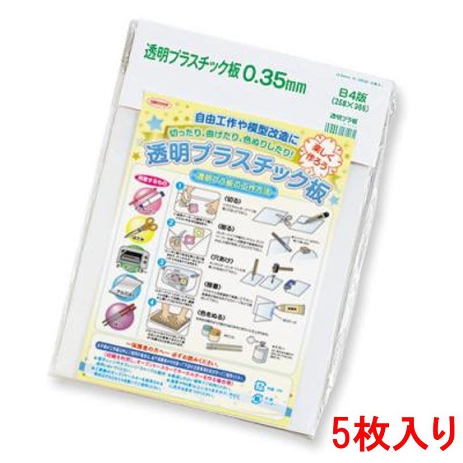 共栄プラスチック 透明プラ板 0.35mm P-1035 ☆5枚入り :142-0212:文具 ...
