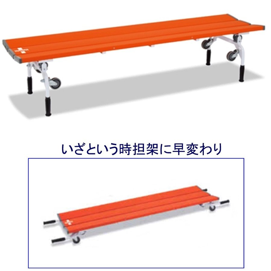 テラモト レスキューベンチ BC-309-018-5 レスキューオレンジ (個人様向け代金引換発送不可)
