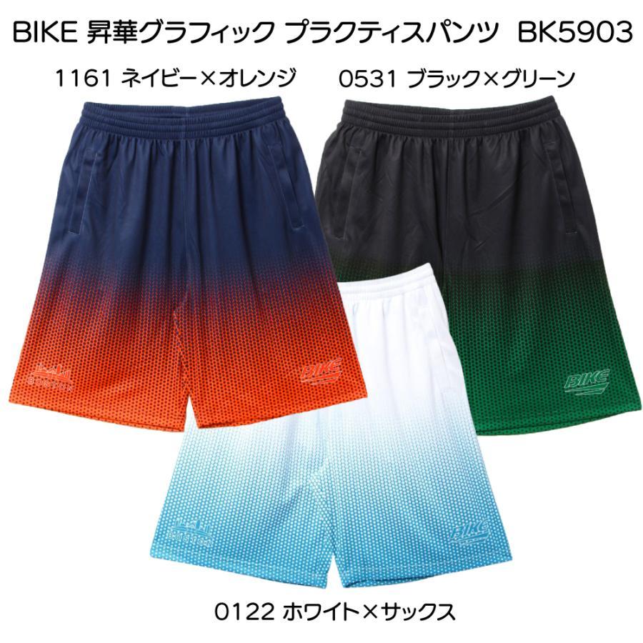 送料無料 BIKE バイク バスケットボール グラフィック 昇華グラフィック プラクティス パンツ BK5903|sblendstore
