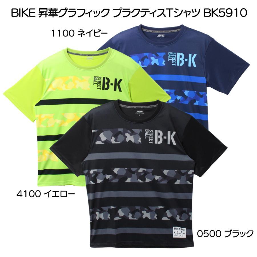 送料無料 BIKE バイク バスケットボール 昇華グラフィック Tシャツ BK5910 sblendstore
