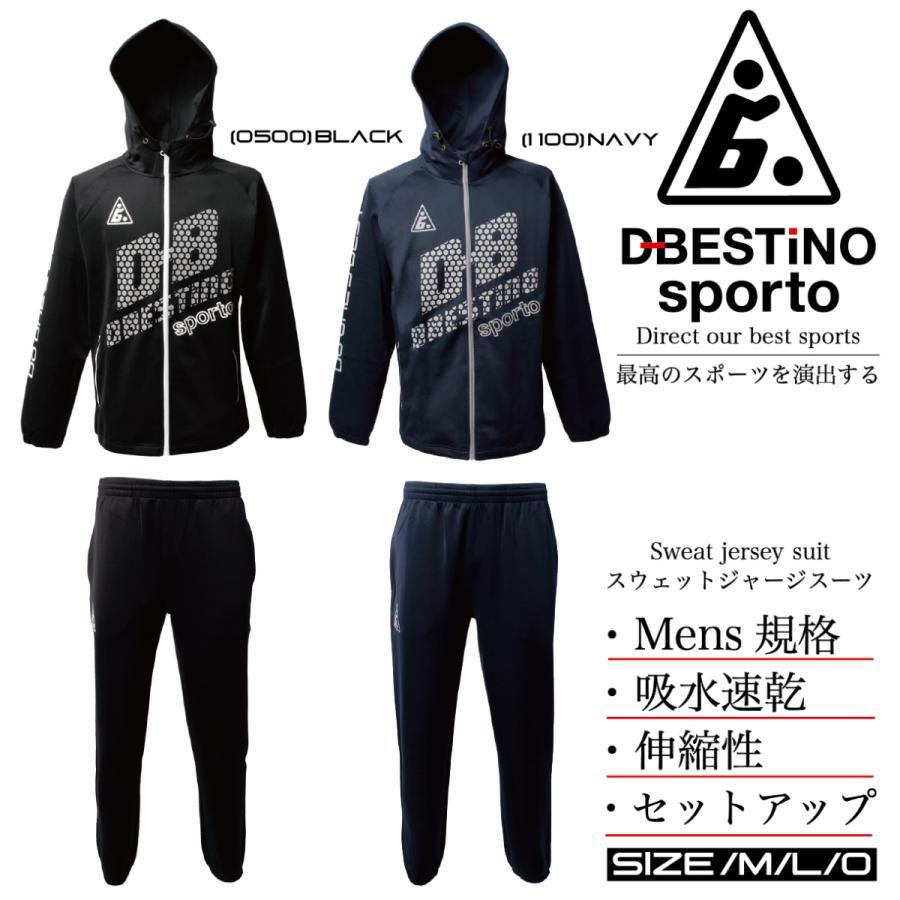 d-bestino ベスティノ フィットネス ランニング トレーニング メンズ ドライ ストレッチスウェットジャージスーツ  上下セット B7086 sblendstore