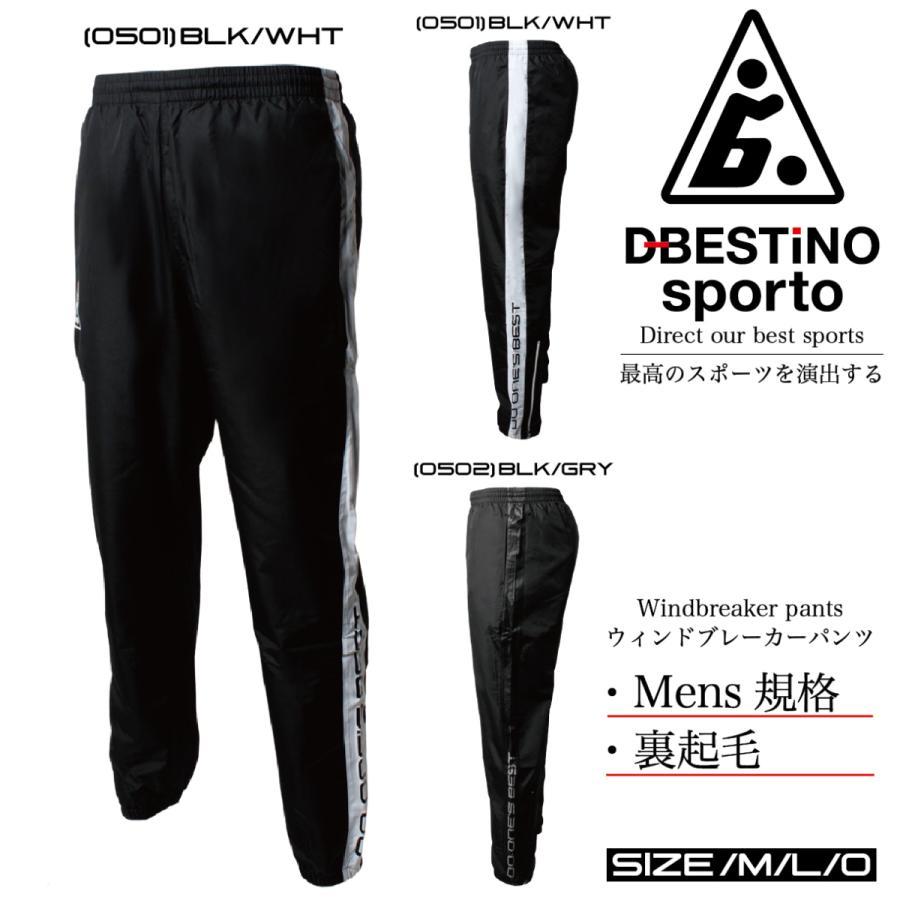 送料無料 超特価 d-bestino ベスティノ フィットネス ランニング トレーニング メンズ ウィンドブレーカー パンツ  DB7089|sblendstore