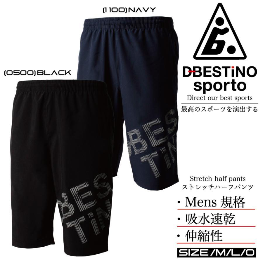 超特価 d-bestino ベスティノ フィットネス ランニング トレーニング メンズ ドライ ストレッチ ハーフパンツ DB7093|sblendstore