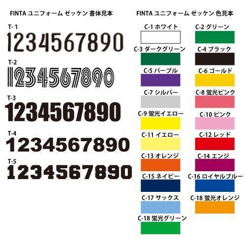 フィンタ FINTA ユニフォーム ゼッケン(胸番号 10cm) FT1001|sblendstore