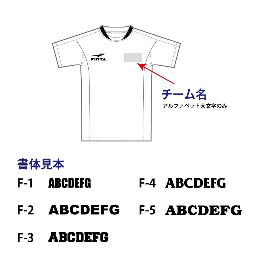 フィンタ FINTA ユニフォーム チーム名片胸(アルファベット) FT1010 sblendstore