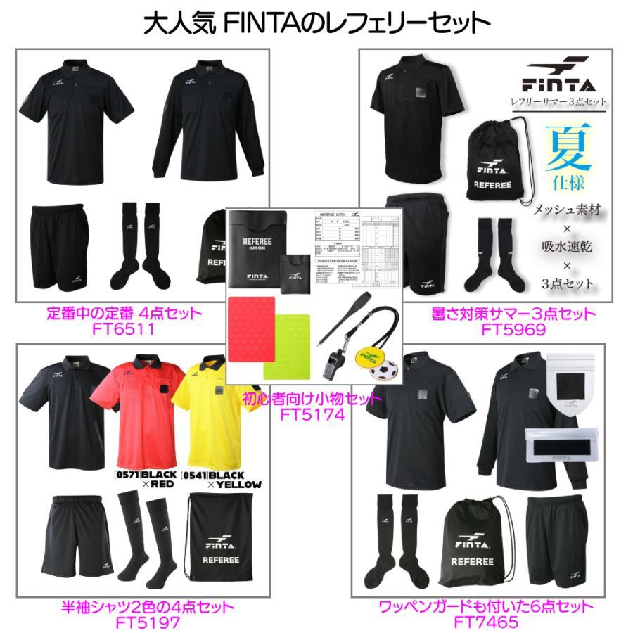 送料無料 フィンタ FINTA サッカー フットサル カラー半袖 レフェリー 審判 4点セット FT5197|sblendstore|15