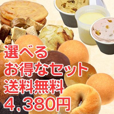糖質制限 ダイエット パン スイーツ 選べる お得な セット 3 980円 送料無料 select BIKKEセレクト 低糖質 グルメ 返品送料無料 新色追加して再販 糖質オフ ロカボ お取り寄せ set 3980