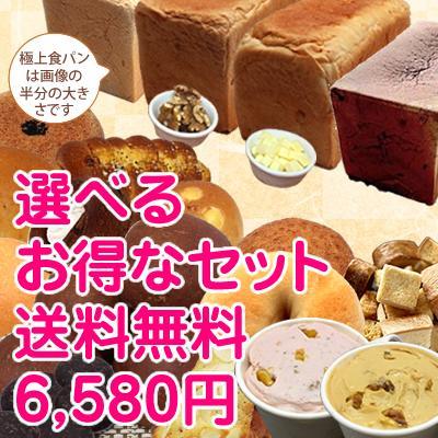 送料無料 〔糖質制限パンスイーツ選べるお得なセット〕5 980円 おすすめ BIKKEセレクト 低糖質 ベーグル 食パン ロカボ 激安通販 糖質オフ クッキー set select 5980