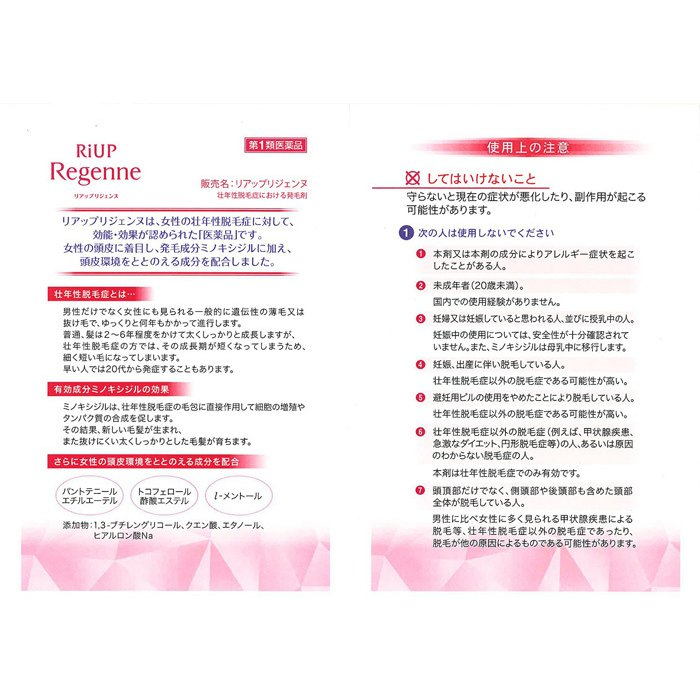 【第1類医薬品】 リアップ リジェンヌ (60ml) 発毛剤 抜毛予防 女性向け|scbmitsuokun1972|02