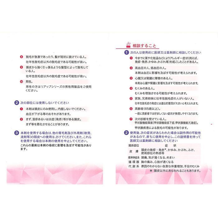 【第1類医薬品】 リアップ リジェンヌ (60ml) 発毛剤 抜毛予防 女性向け|scbmitsuokun1972|03