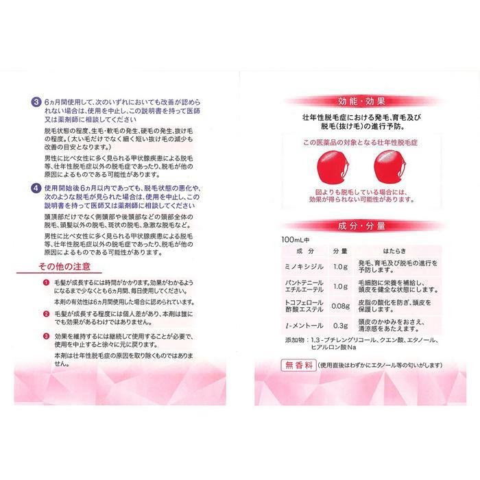 【第1類医薬品】 リアップ リジェンヌ (60ml) 発毛剤 抜毛予防 女性向け|scbmitsuokun1972|04