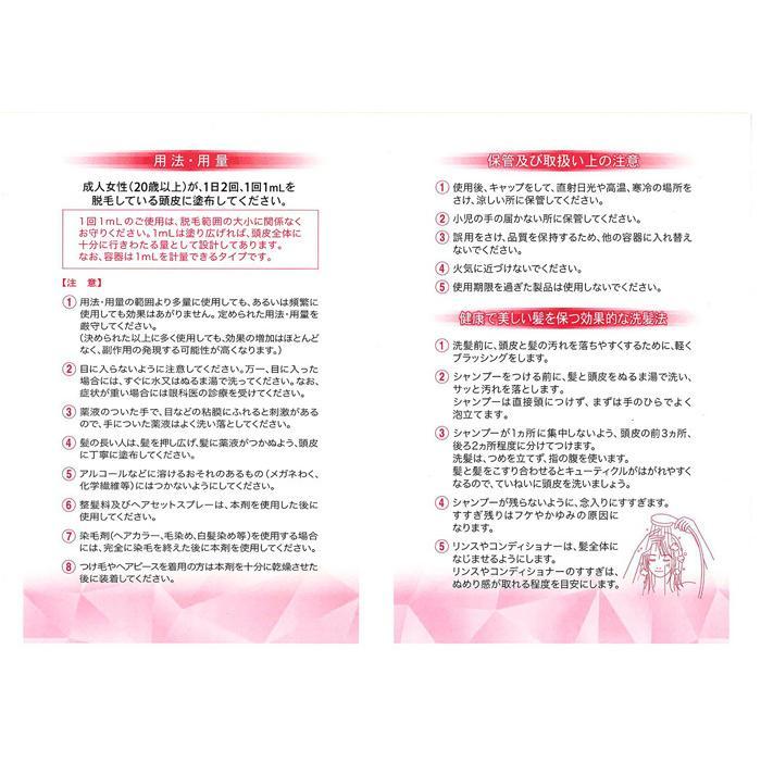 【第1類医薬品】 リアップ リジェンヌ (60ml) 発毛剤 抜毛予防 女性向け|scbmitsuokun1972|05