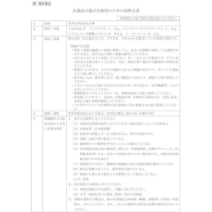 【第1類医薬品】 リアップ リジェンヌ (60ml) 発毛剤 抜毛予防 女性向け|scbmitsuokun1972|06