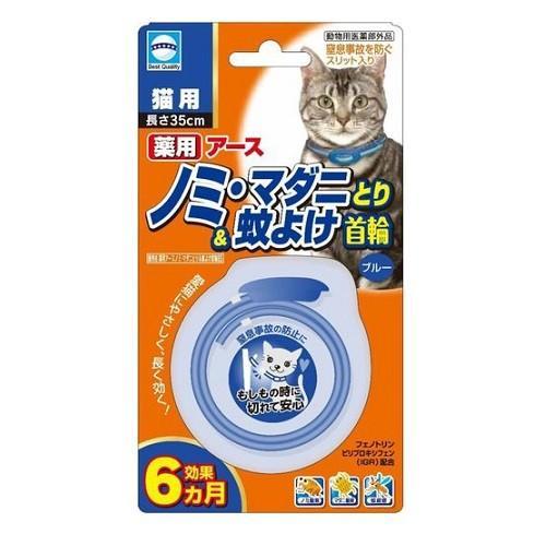 アースペット 未使用 薬用 アース ノミ マダニとり ブルー 猫用 首輪 1本 蚊よけ 新色