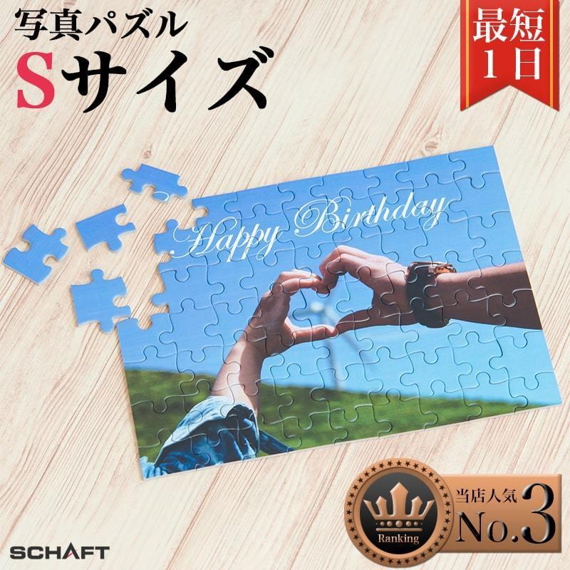 写真 ジグソーパズル オーダーメイド オリジナル プレゼント ギフト 格安激安 写真入り 飾れる Sサイズ 贈与 記念日 フォト 敬老の日 誕生日 作成