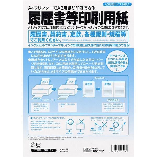 日本法令 労務 セール特価品 送料無料カード決済可能 12-41 履歴書等印刷専用紙 〔メール便 送料込価格〕 01