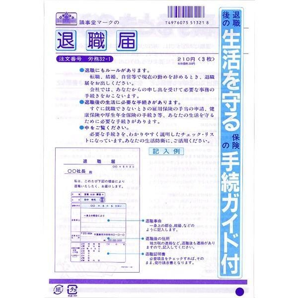 休日 日本法令 2020A/W新作送料無料 労務32-1 退職届 送料込価格〕 〔メール便 01