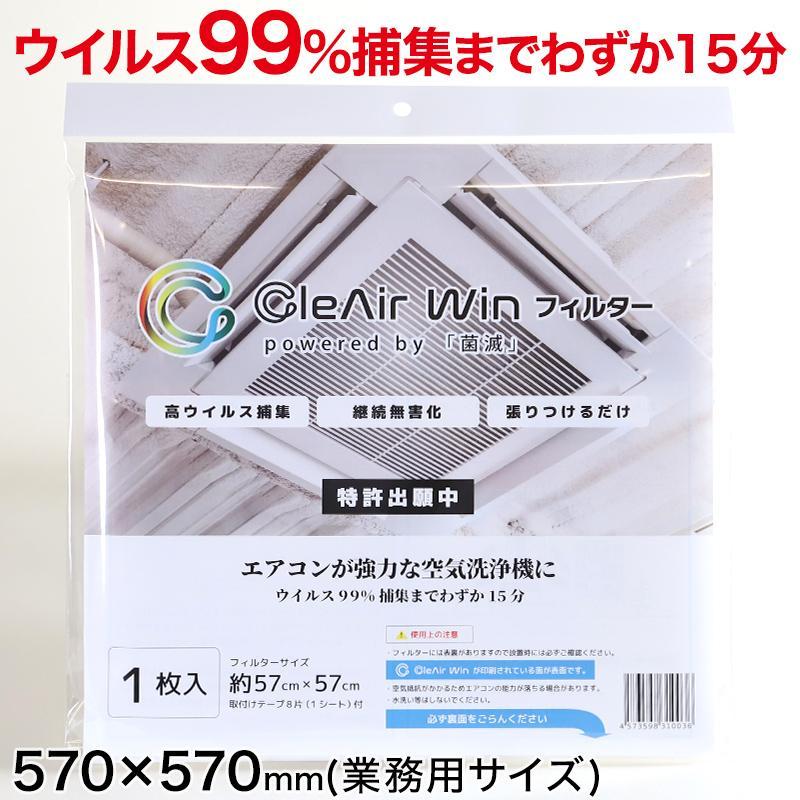 CleAirWin エアコンフィルター業務用 570×570mm (クレアウィン クレアウイン 菌滅 抗菌 抗ウイルス 空気清浄 除菌空調 マスクに匹敵) (送料無料) (取寄せ)|schoolog