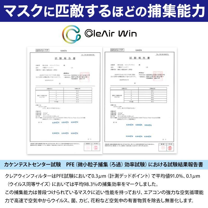 CleAirWin エアコンフィルター業務用 570×570mm (クレアウィン クレアウイン 菌滅 抗菌 抗ウイルス 空気清浄 除菌空調 マスクに匹敵) (送料無料) (取寄せ)|schoolog|05